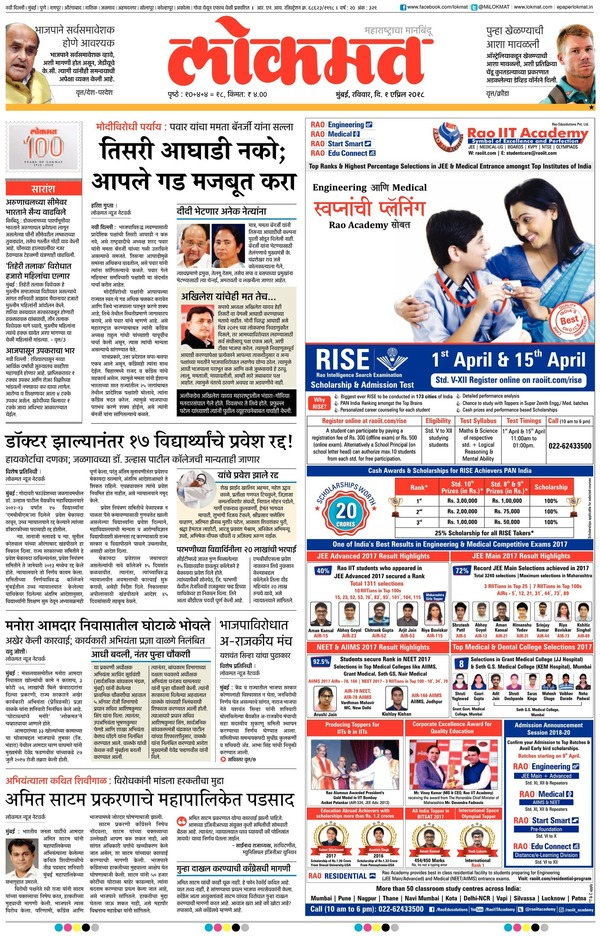 Advertisement of Rao IIT Academy in Lokmat (All editions)